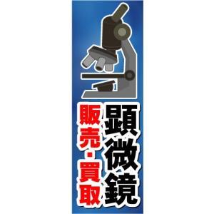 のぼり のぼり旗 顕微鏡 販売・買取|sendenjapan
