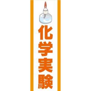 のぼり のぼり旗 化学実験|sendenjapan