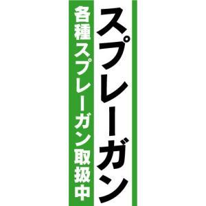 のぼり のぼり旗 スプレーガン 各種スプレーガン取扱中|sendenjapan