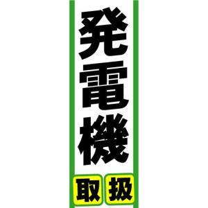 のぼり のぼり旗 発電機 取扱|sendenjapan