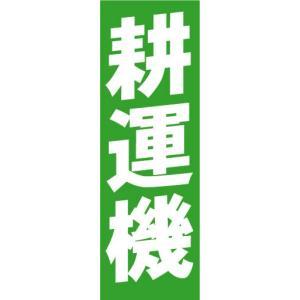 のぼり のぼり旗 耕運機|sendenjapan