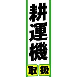 のぼり のぼり旗 耕運機 取扱|sendenjapan