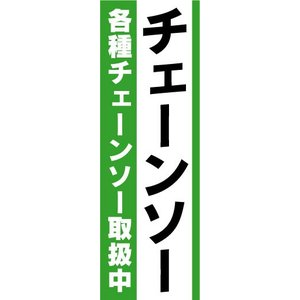 のぼり のぼり旗 チェンソー 各種チェンソー取扱中|sendenjapan