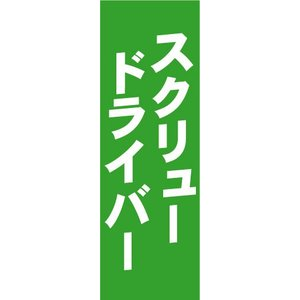 のぼり のぼり旗 スクリュードライバー|sendenjapan