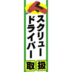 のぼり のぼり旗 スクリュードライバー 取扱|sendenjapan