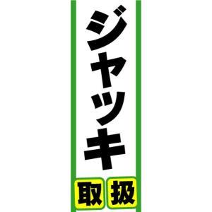 のぼり のぼり旗 ジャッキ 取扱|sendenjapan