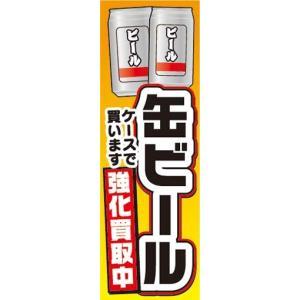 のぼり のぼり旗 缶ビール 強化買取中 ケースで買います|sendenjapan