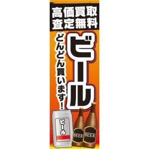 のぼり のぼり旗 高価買取・査定無料 ビール どんどん買います!|sendenjapan