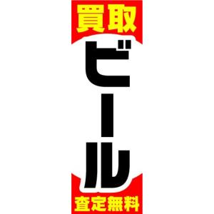 のぼり のぼり旗 買取 ビール 査定無料|sendenjapan