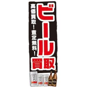 のぼり のぼり旗 ビール買取 高価買取!査定無料!|sendenjapan