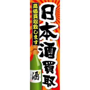 のぼり のぼり旗 日本酒買取 高価買取致します|sendenjapan