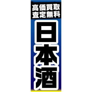 のぼり のぼり旗 高価買取 査定無料 日本酒|sendenjapan