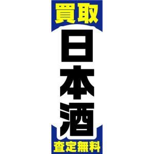 のぼり のぼり旗 買取 日本酒 査定無料|sendenjapan