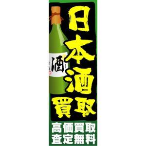 のぼり のぼり旗 日本酒買取 高価買取、査定無料|sendenjapan