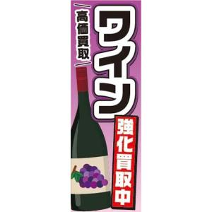 のぼり のぼり旗 ワイン 強化買取中 高価買取|sendenjapan
