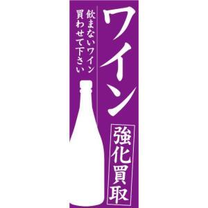 のぼり のぼり旗 ワイン 強化買取|sendenjapan