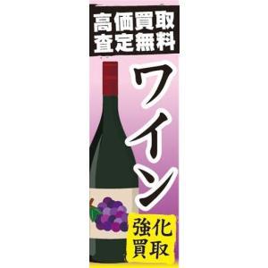 のぼり のぼり旗 ワイン 強化買取 高価買取・査定無料|sendenjapan