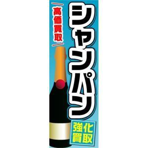 のぼり のぼり旗 シャンパン 強化買取 高価買取|sendenjapan