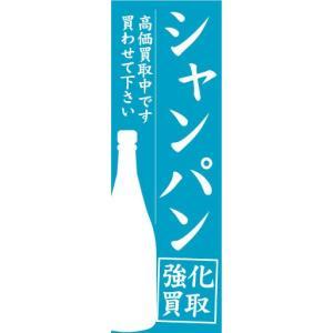 のぼり のぼり旗 シャンパン 強化買取|sendenjapan
