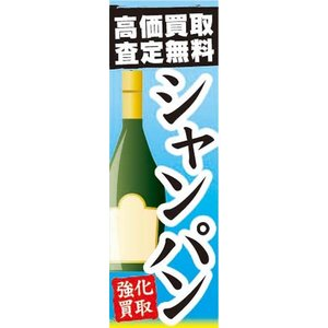 のぼり のぼり旗 高価買取・査定無料 シャンパン 強化買取|sendenjapan