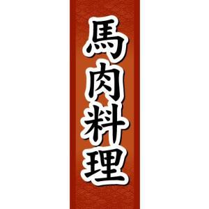 のぼり のぼり旗 馬肉料理|sendenjapan