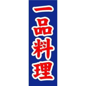 のぼり のぼり旗 一品料理|sendenjapan