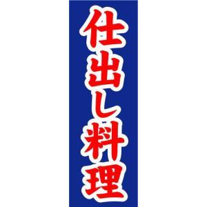 のぼり のぼり旗 仕出し料理|sendenjapan
