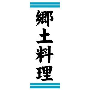 のぼり のぼり旗 郷土料理|sendenjapan