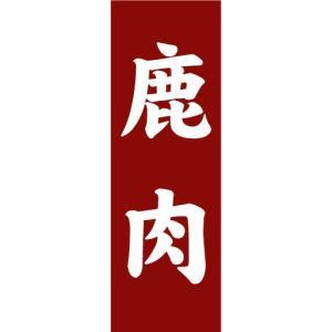 のぼり のぼり旗 鹿肉|sendenjapan