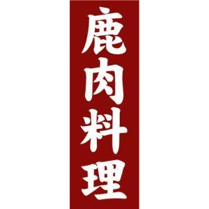 のぼり のぼり旗 鹿肉料理|sendenjapan