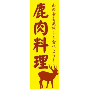 のぼり のぼり旗 鹿肉料理 山の幸を美味しく食べよう!|sendenjapan