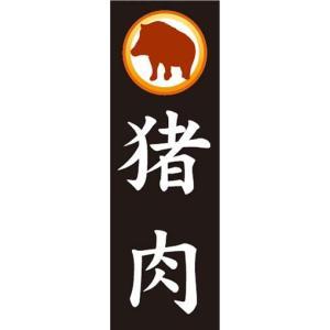 のぼり のぼり旗 猪肉|sendenjapan