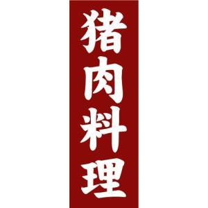 のぼり のぼり旗 猪肉料理|sendenjapan