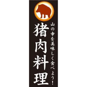 のぼり のぼり旗 猪肉料理 山の幸を美味しく食べよう!|sendenjapan