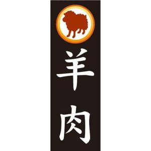 のぼり のぼり旗 羊肉|sendenjapan