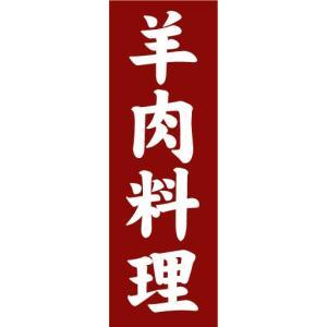 のぼり のぼり旗 羊肉料理|sendenjapan