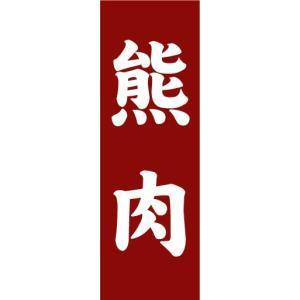 のぼり のぼり旗 熊肉|sendenjapan