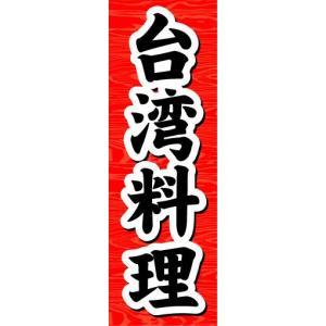 のぼり のぼり旗 台湾料理|sendenjapan