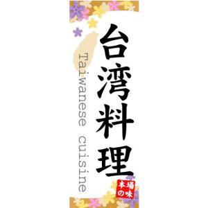 のぼり のぼり旗 台湾料理 本場の味|sendenjapan