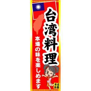 のぼり のぼり旗 台湾料理 本場の味を楽しめます|sendenjapan