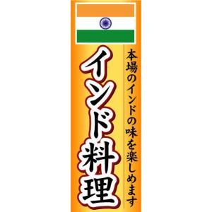 のぼり のぼり旗 インド料理 本場のインドの味を楽しめます|sendenjapan