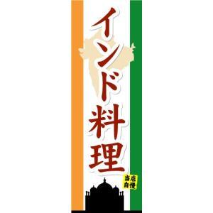 のぼり のぼり旗 インド料理 当店自慢|sendenjapan