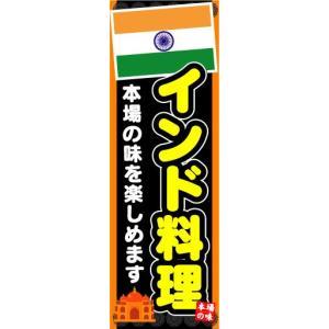 のぼり のぼり旗 インド料理 本場の味を楽します|sendenjapan
