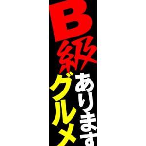 のぼり のぼり旗 B級グルメあります|sendenjapan