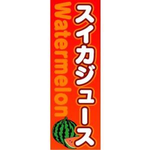 のぼり のぼり旗 スイカジュース Watermelon