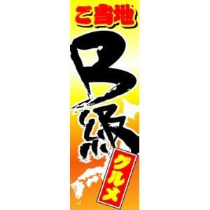 のぼり のぼり旗 ご当地B級グルメ|sendenjapan