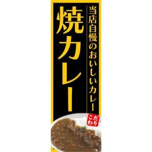 のぼり のぼり旗 焼カレー 当店自慢のおいしいカレー sendenjapan