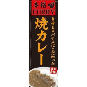 のぼり のぼり旗 素材とスパイスにこだわった 焼カレー|sendenjapan