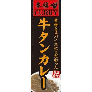 のぼり のぼり旗 素材とスパイスにこだわった 牛タンカレー|sendenjapan