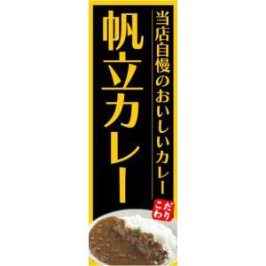 のぼり のぼり旗 帆立カレー 当店自慢のおいしいカレー sendenjapan
